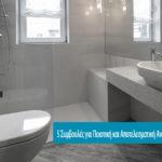 5 Συμβουλές για Ποιοτική και Αποτελεσματική Ανακαίνιση Μπάνιου